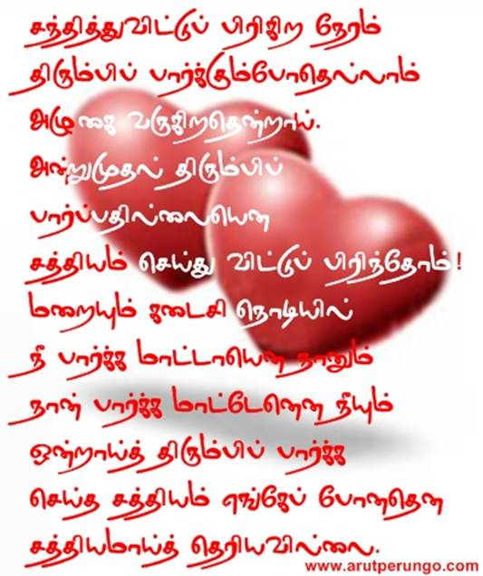 Liotopunsi pictures of love poems tamil love poems showletter14 altavistaventures Images