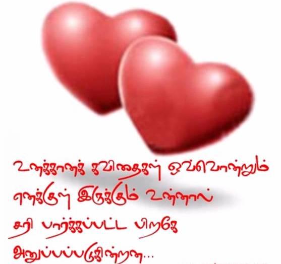 tamil love quotes in tamil.