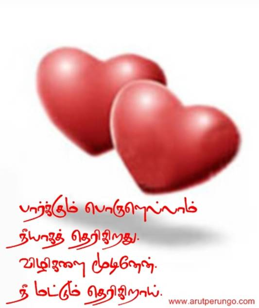Love SMS In Tamil In Hindi English Urdu In Marathi Messages Hindi